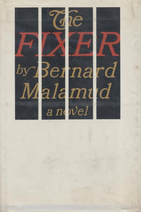 Bernard Malamud The Fixer book cover